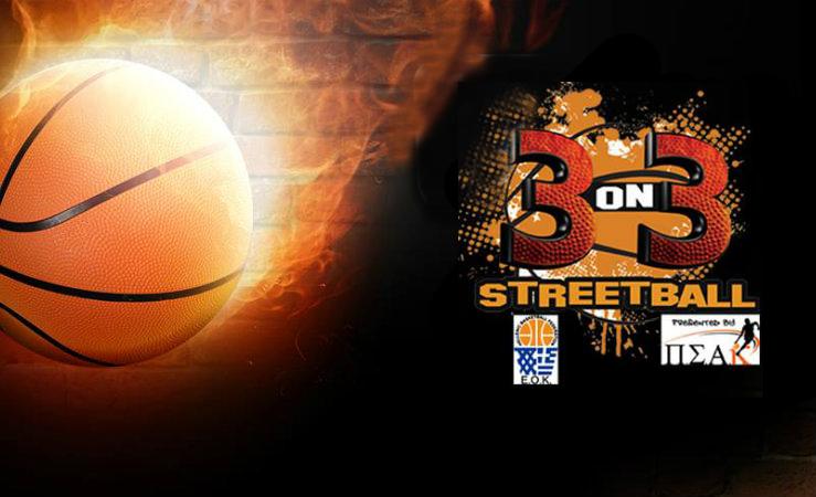 psak-streetball